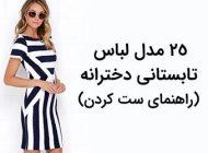 25 مدل لباس تابستانی زنانه و دخترانه 2019 + راهنمای ست کردن