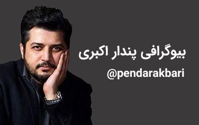 بیوگرافی پندار اکبری و همسرش + مصاحبه و اینستاگرام