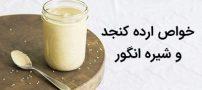 خواص ارده کنجد و شیره انگور برای بدن و سلامتی