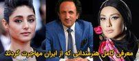 مشهورترین هنرمندانی که از ایران مهاجرت کردند | از گلشیفته تا سید محمد حسینی