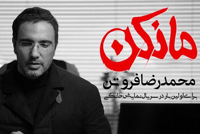 عکس و اسامی بازیگران سریال مانکن + خلاصه داستان و پشت صحنه