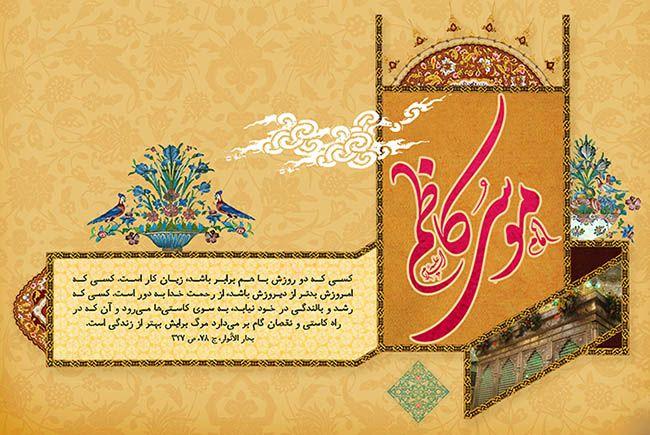 بهترین احادیث امام موسی کاظم (ع) + خلاصه زندگی نامه امام موسی کاظم (ع)