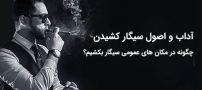 آداب و اصول سیگار کشیدن در اجتماع | در چه مکان هایی سیگار بکشیم؟