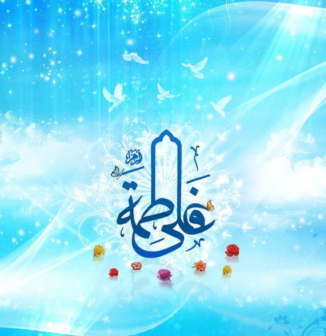 25 عکس نوشته سالروز ازدواج حضرت علی و فاطمه زهرا (س) + متن های تبریک