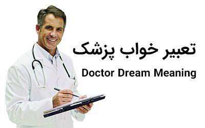 تعبیر خواب پزشک | دیدن پزشک و درمانگاه در خواب چه معنایی دارد؟