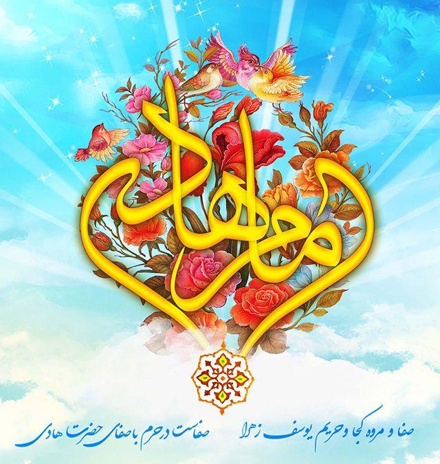 عکس نوشته ولادت امام علی النقی الهادی (ع) + متن ها و جملات تبریک