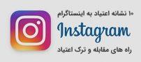 10 نشانه اعتیاد به اینستاگرام + راه های ترک اعتیاد به شبکه های اجتماعی