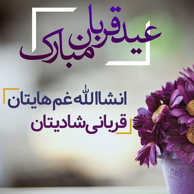 عکس و متن تبریک عید قربان | عکس پروفایل، متن ادبی، شعرهای زیبا
