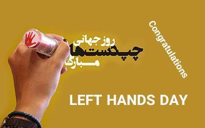 25 عکس پروفایل روز جهانی چپ دست ها + دانستنی های جالب درباره چپ دست ها