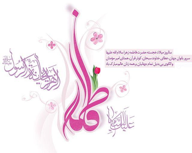20 عکس پروفایل هفته ازدواج + متن و جملات تبریک زیبا (سالگرد ازدواج حضرت علی)