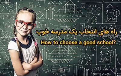 چگونه یک مدرسه خوب انتخاب کنیم؟   ویژگی های یک مدرسه مناسب برای دانش آموزان