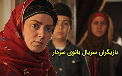 بیوگرافی تمام بازیگران سریال بانوی سردار + عکس های بازیگران سریال بانوی سردار