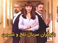 عکس و اسامی بازیگران سریال تلخ و شیرین + خلاصه داستان و پشت صحنه
