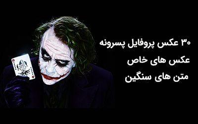 30 عکس پروفایل خاص پسرونه + متن های سنگین و معنی دار