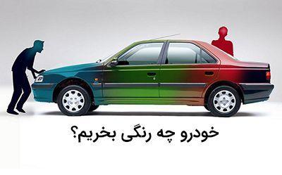 خودرو چه رنگی بخریم؟ | تاثیر رنگ بر قیمت خودرو + معرفی پرطرفدارترین رنگ ها