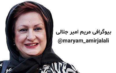 بیوگرافی مریم امیر جلالی و همسرش + مصاحبه و اینستاگرام
