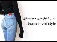 30 مدل شلوار جین مام استایل دخترانه + راهنمای ست کردن