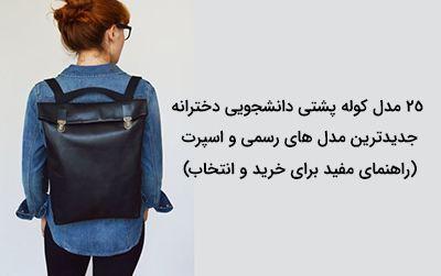 25 مدل کوله پشتی دانشجویی دخترانه + راهنمای خرید و انتخاب