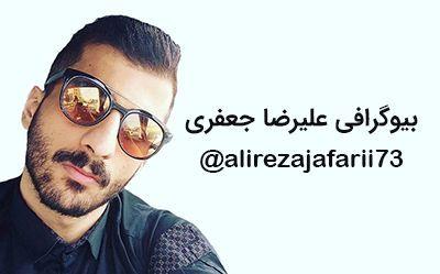 بیوگرافی علیرضا جعفری و همسرش + اینستاگرام و عکس های علیرضا جعفری