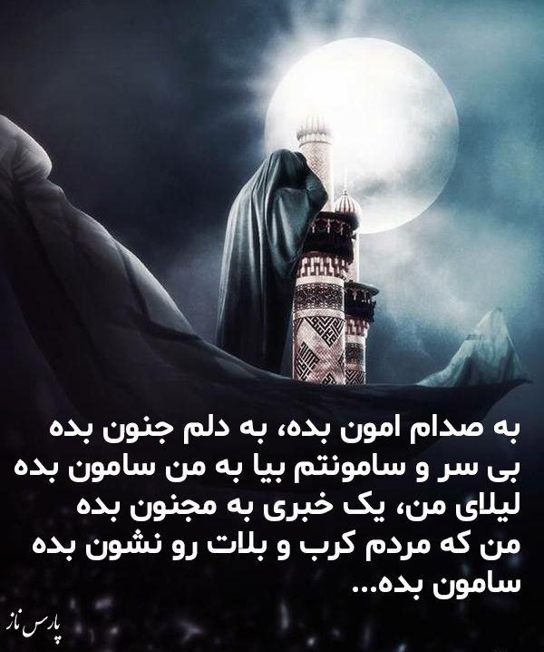عکس پروفایل پیشواز ماه محرم ۹۸ + اشعار و متن نوحه استقبال از محرم ۱۳۹۸