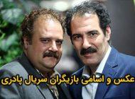 عکس و اسامی بازیگران سریال پادری + خلاصه داستان و پشت صحنه
