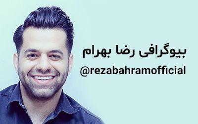 بیوگرافی رضا بهرام و همسرش + عکس های رضا بهرام + مصاحبه و اینستاگرام