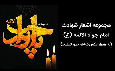 اشعار شهادت امام جواد الائمه (ع) + عکس نوشته های تسلیت امام محمد تقی