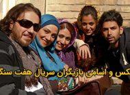 عکس و اسامی بازیگران سریال هفت سنگ + خلاصه داستان، حواشی و پشت صحنه