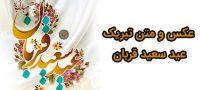 عکس و متن تبریک عید قربان   عکس پروفایل، متن ادبی، شعرهای زیبا