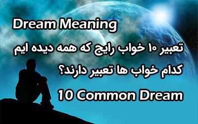 تعبیر خواب   تعبیر 10 خواب رایج که همه ما دیده ایم