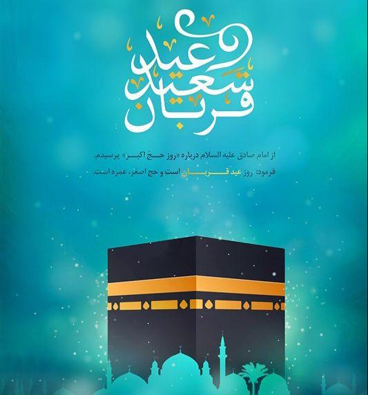 25 عکس نوشته عید قربان + متن ها و جملات زیبای تبریک عید قربان