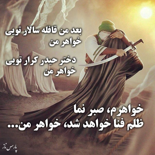 عکس پروفایل پیشواز ماه محرم ۹۹ + اشعار و متن نوحه استقبال از محرم ۱۳۹۹