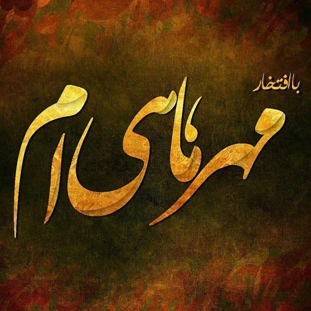 25 عکس پروفایل تبریک تولد مهر ماهی + اشعار زیبا در مورد متولد مهر ماه
