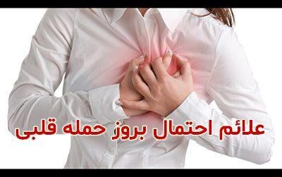 مهمترین علائم حمله قلبی   چگونه از بروز سکته قلبی آگاه شویم؟