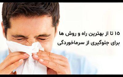15 تا بهترین راه های پیشگیری از سرماخوردگی