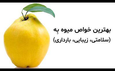 10 بهترین خواص میوه به برای سلامتی بدن و زیبایی