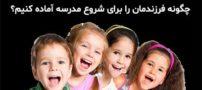 20 توصیه که به آماده کردن بچه ها برای رفتن به مدرسه کمک می کند