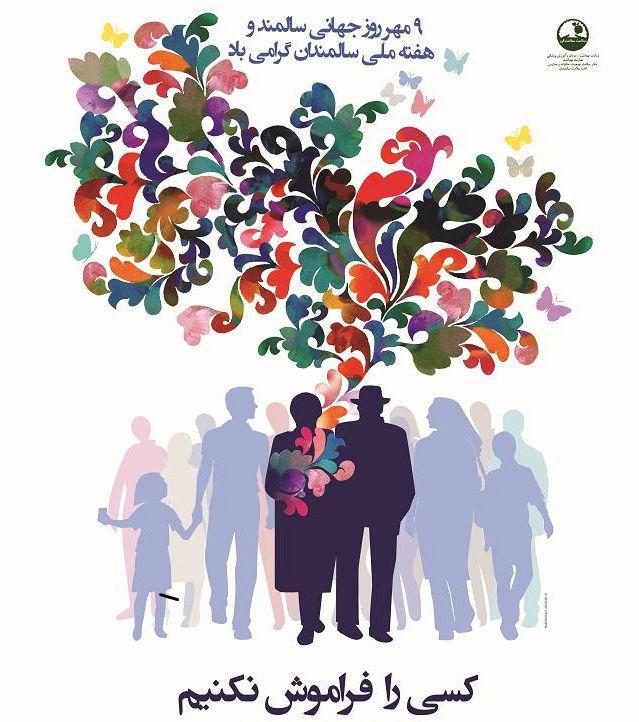 عکس و متن روز سالمند (عکس نوشته و شعرهای زیبا برای روز جهانی سالمندان)