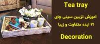 آموزش تزیین سینی چای با 21 روش جالب و زیبا