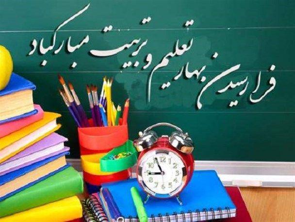 عکس و متن در مورد بازگشایی مدارس و آغاز سال تحصیلی