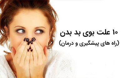 10 علت اصلی بوی بد بدن + راه های پیشگیری و درمان بوی بد بدن