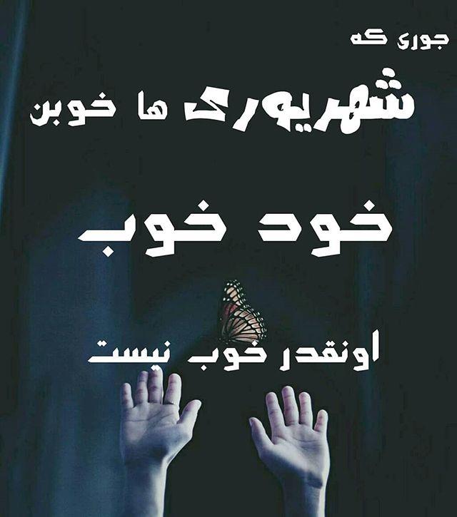 زیباترین اشعار در مورد شهریور ماه + عکس نوشته های شهریوری