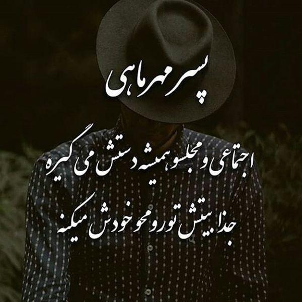 عکس پروفایل برای مهر ماه