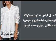 مدل لباس سفید بلند و کوتاه زنانه و دخترانه + راهنمای کامل ست کردن