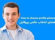 راهنمای انتخاب عکس پروفایل اینستاگرام و تلگرام