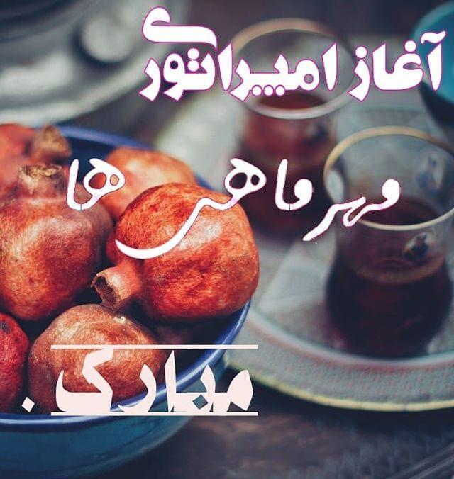 عکس تولد من یه مهر ماهی ام برای دختر و پسرها + متن های زیبا در مورد متولدین مهر ماه