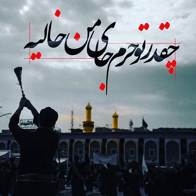 زیباترین اشعار ماه محرم | بهترین شعرها درمورد ماه محرم و امام حسین (ع)