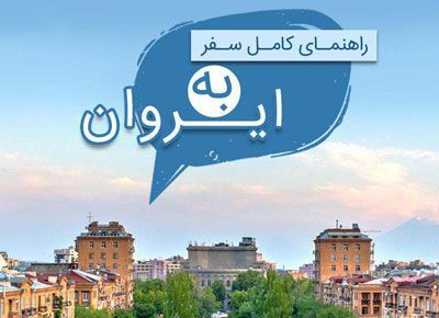 راهنمای سفر به ایروان + جاذبه های گردشگری ارمنستان