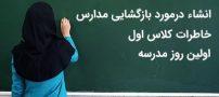 10 انشا درباره بازگشایی مدارس و خاطرات کلاس اول ابتدایی