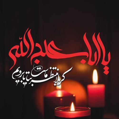 25 عکس پروفایل تاسوعا و عاشورای حسینی + متن ها و جملات عاشورایی